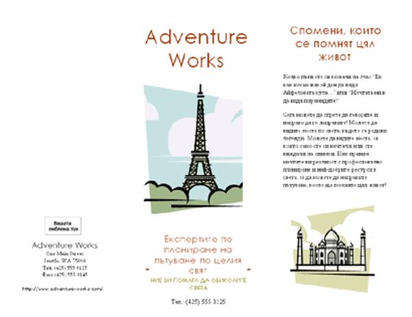 Пътна брошура (8 1/2 x 14, пейзажна, сгъната на 4)