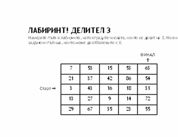 Лабиринт за числа ниво 1, делител 3