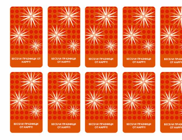 Етикети за празнични подаръци (с рисунка на снежинка, работи с Avery 5871, 8871, 8873, 8876 и 8879)