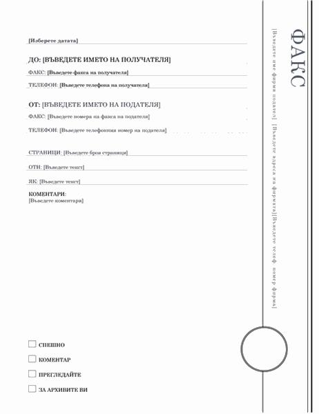 "Факс (тема ""Еркер"")"