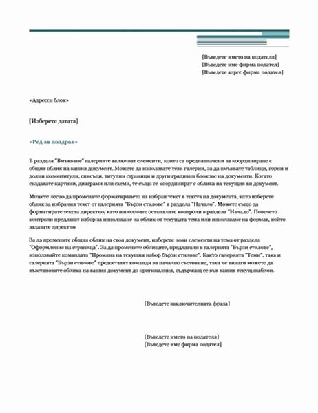 """Циркулярно писмо (тема """"Градски"""")"""