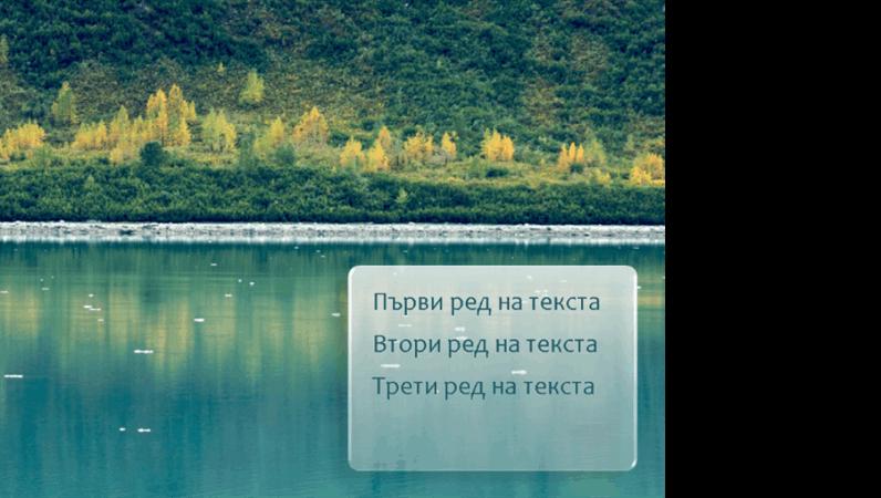 Анимирани надписи се появяват плавно на фона на горски пейзаж