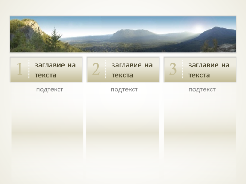 Картина с три колони с текст