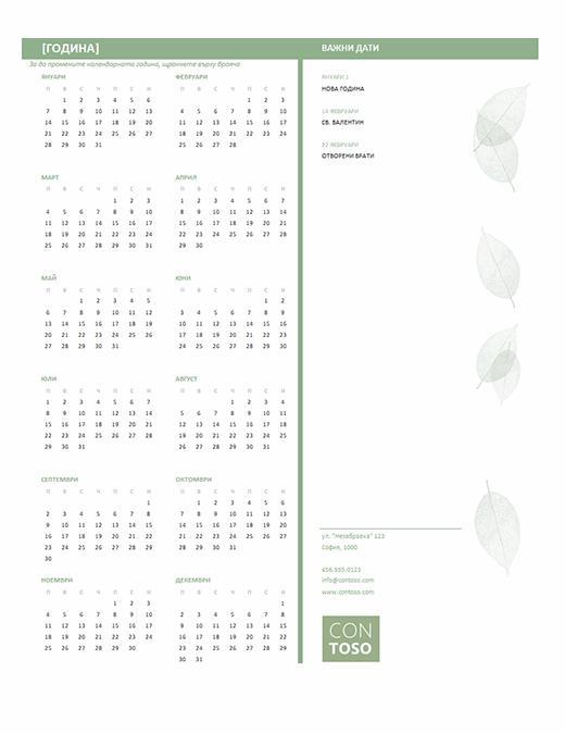Малък бизнес календар (произволна година, пон – нед)