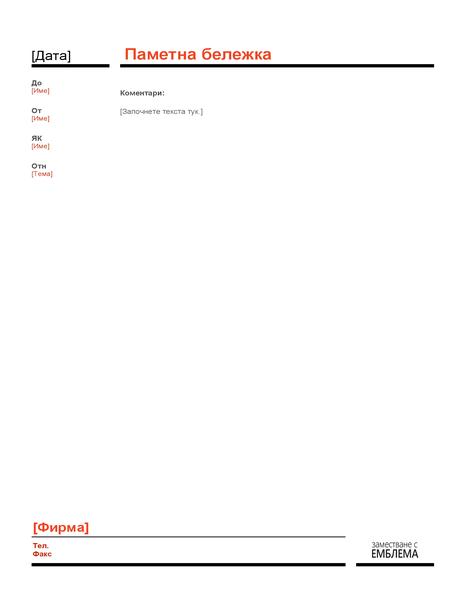 Служебна паметна бележка (червена)