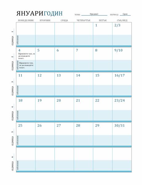 Календар с планове за уроци