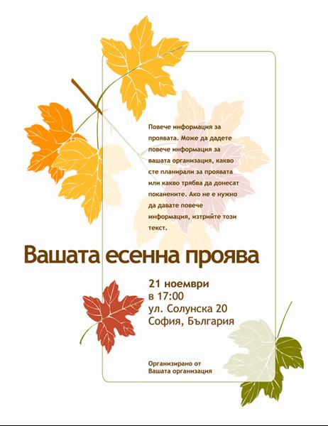 Листовка за есенна проява (с листа)