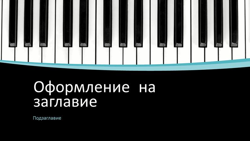 Презентация с музикални вълни (широк екран)