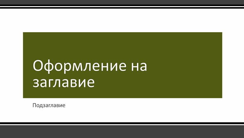Презентация с черен фон на райета (широк екран)