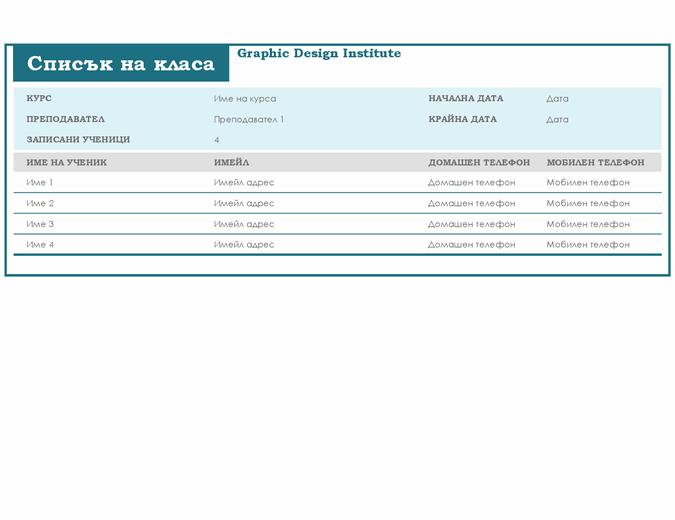 Списък на класа