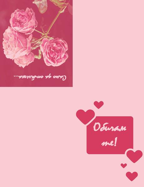 Романтична картичка (сгъната на четири)