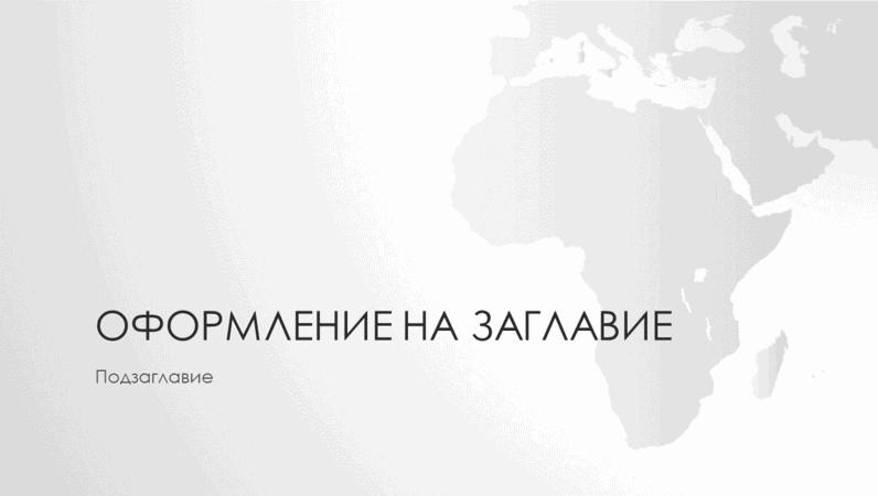 Серия карти на света, презентация за континента Африка (за широк екран)