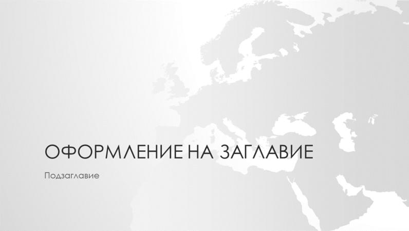 Серия карти на света, презентация за континента Европа (за широк екран)