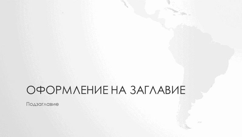 Серия карти на света, презентация за континента Южна Америка (за широк екран)