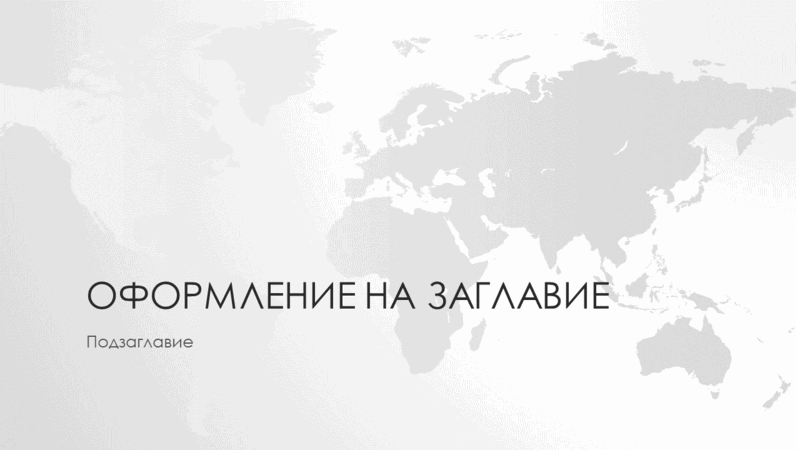 Серия карти на света, световна презентация (широк екран)
