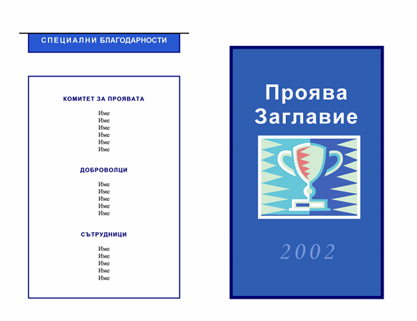 Обща програма за събития