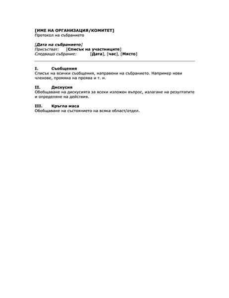 Протокол за организационно събрание (кратка форма)