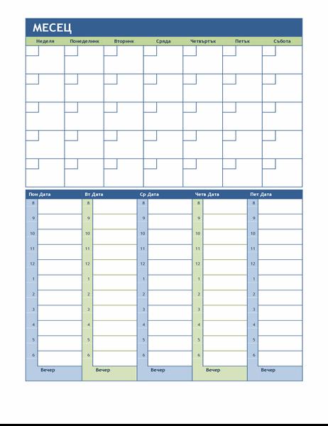 Месечен и седмичен календар за планиране