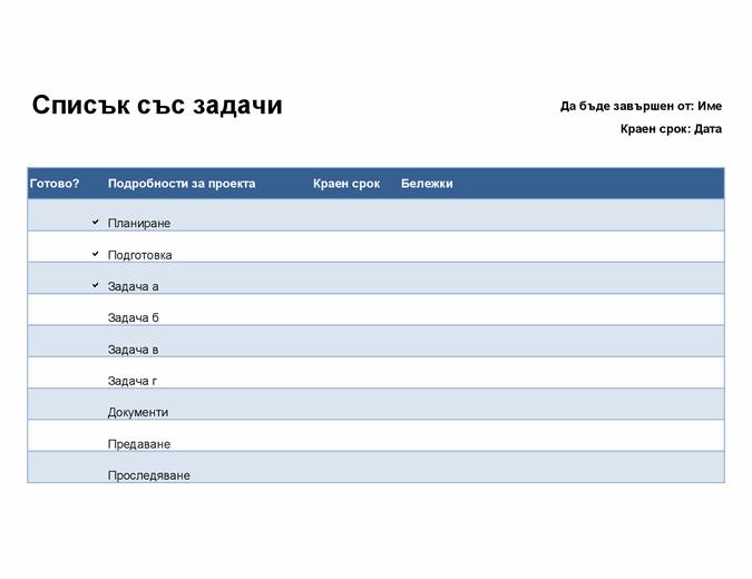 Списък със задачи за проектите
