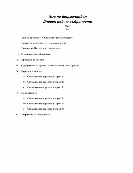 Дневен ред на официално събрание