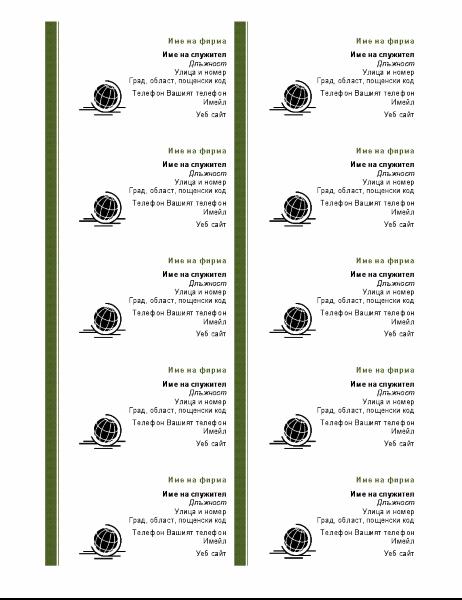 Визитни картички (10 на страница)