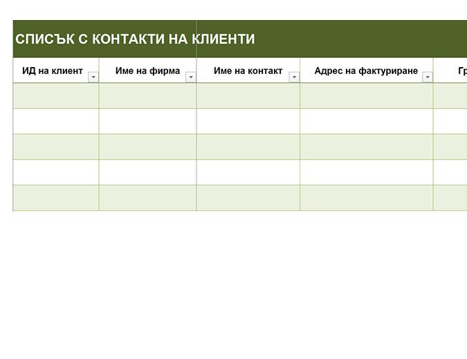Основен списък с контакти на клиенти