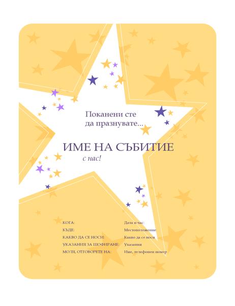 Листовка за покана за парти