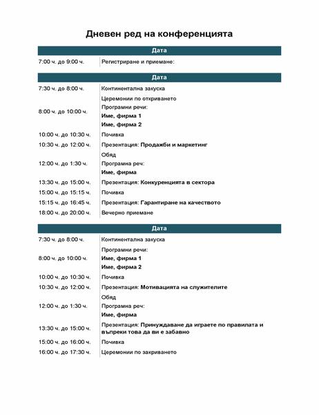Дневен ред на конференция