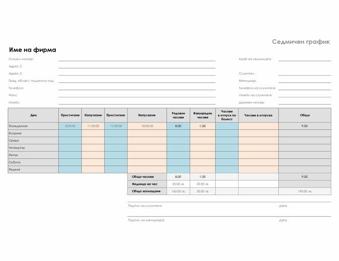 Седмичен график (8 1/2 x 11, пейзажна ориентация)