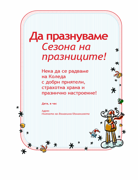 Покана за празнично парти