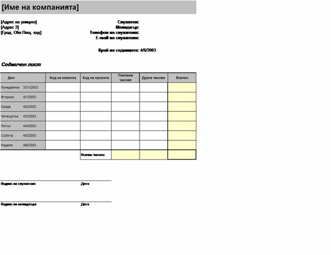 Седмичен списък с часове по клиенти и проекти