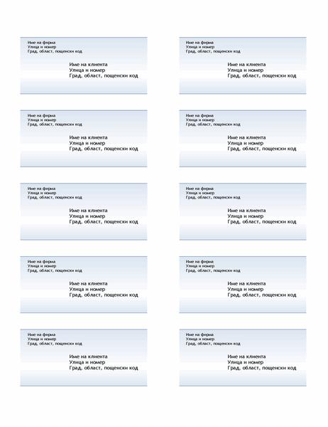 Етикети за доставка (модел с преливане в синьо, 10 на страница)