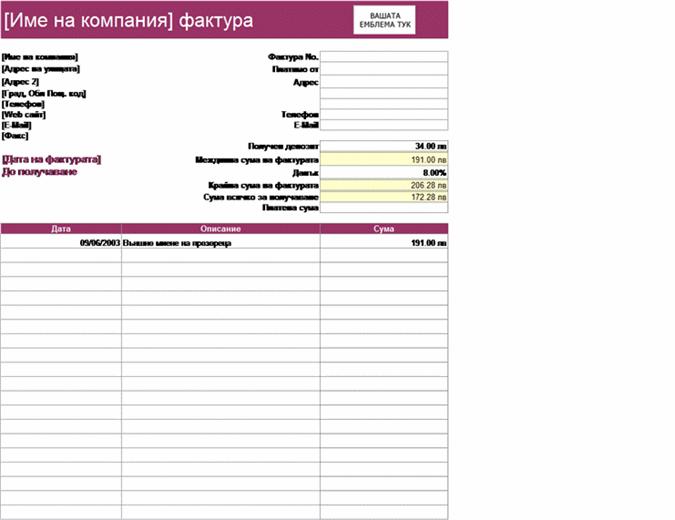Фактура за услуги с изчисление на депозит