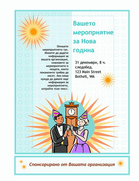 Листовка за мероприятие за Нова година