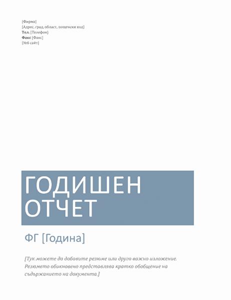 Годишен отчет