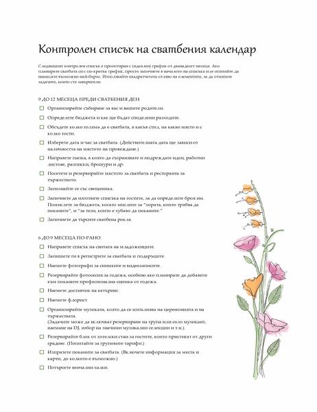 Сватбен контролен списък (акварел)