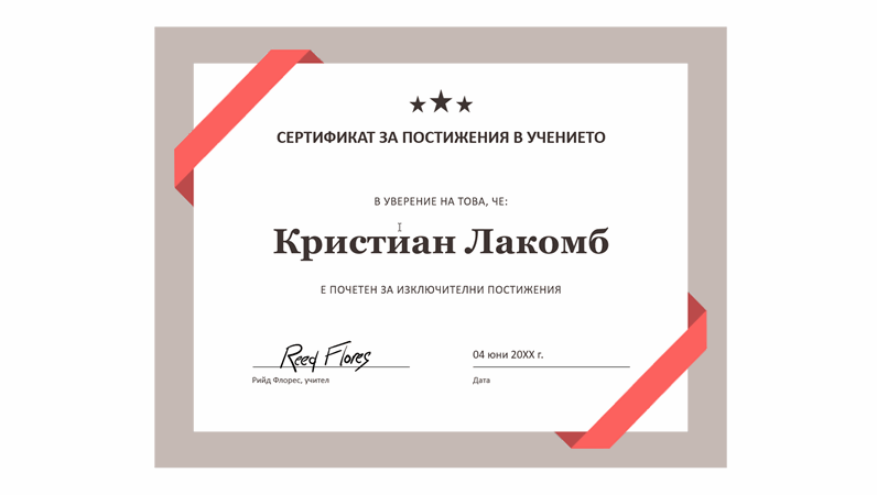 Сертификат за постижения в учението (официална синя граница)