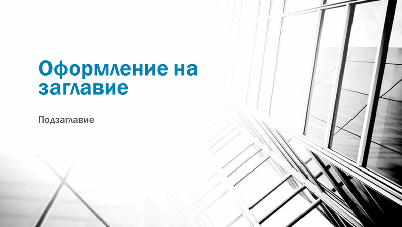 Презентация за бизнес контраст (широк екран)