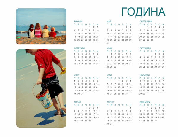 Снимка на семейния календар (произволна година, 1 страница)