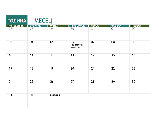 Календар за учебна година