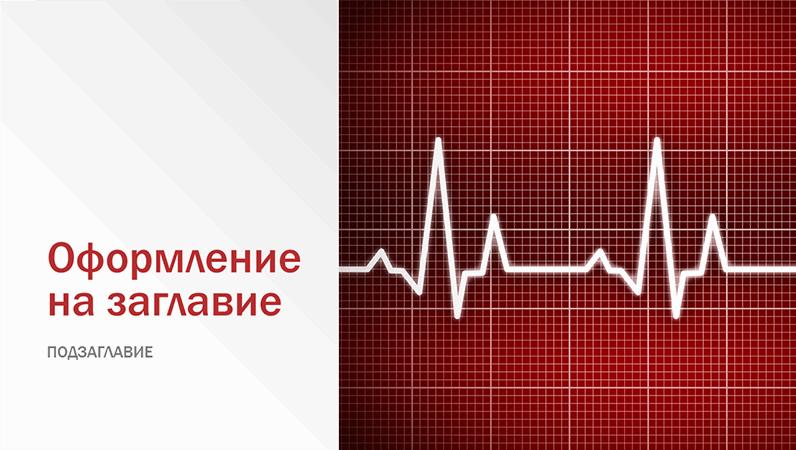 Презентация с медицински дизайн (широк екран)