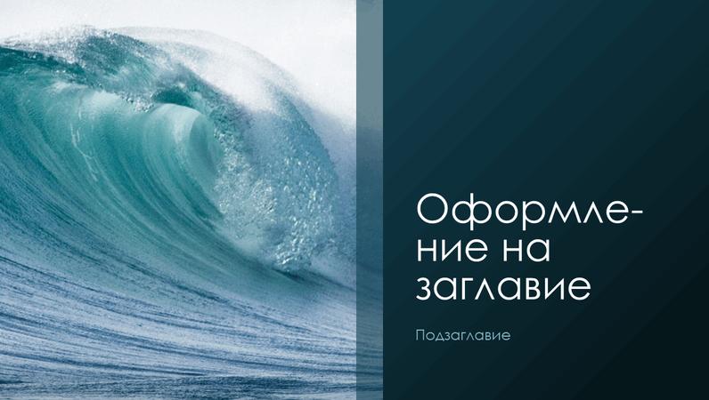 Природна презентация с океански вълни (широк екран)