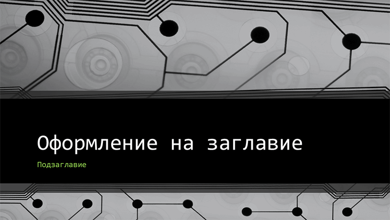 Презентация за бизнес технологии с дизайн с платка (широк екран)