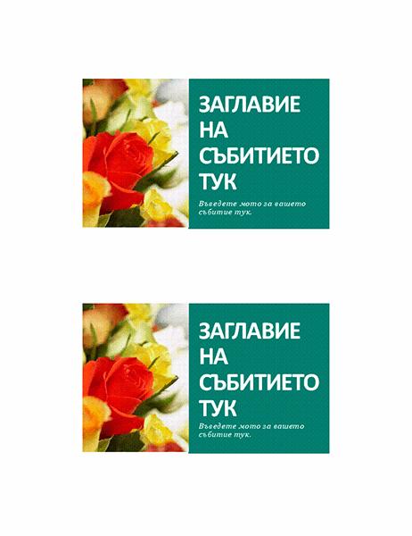 Пощенски картички за събитие