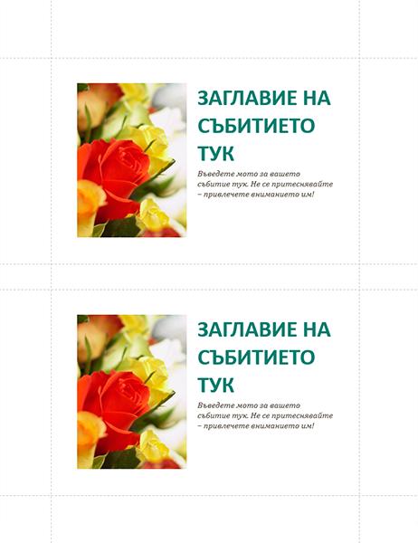 Пощенски картички за бизнес събитие (2 на страница)