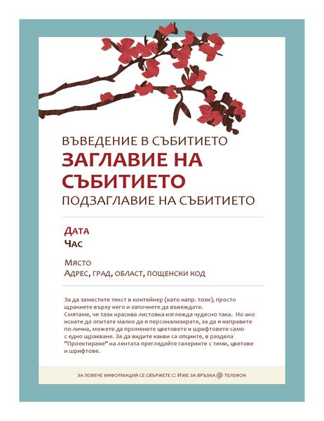 Листовка за пролетно събитие