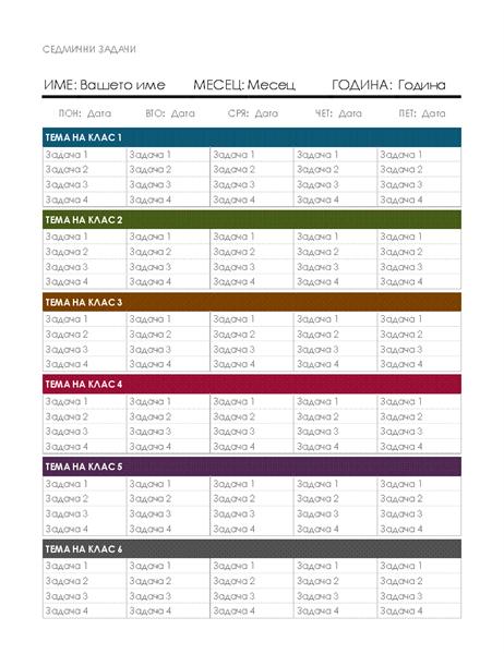 Календар на възложените задачи за седмицата