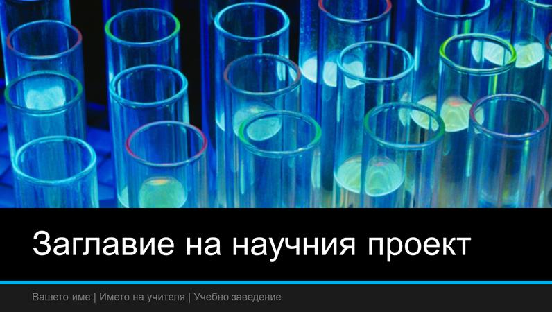 Презентация за научен проект (широк екран)