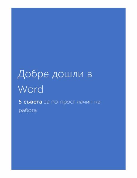 Добре дошли в Word 2013