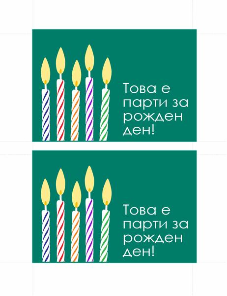 Картички за покана за рожден ден (2 на страница)